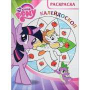 Книга-раскраска 'Раскраска-калейдоскоп - My Little Pony' [3219-4]