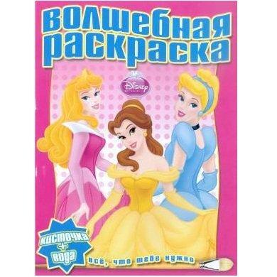 Книга-раскраска водная 'Принцессы Disney. Волшебная ...