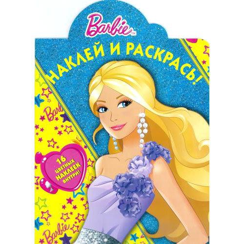 Книга-раскраска 'Наклей и раскрась!' Barbie [0033-9]