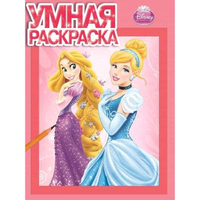 Книга-раскраска 'Умная раскраска - Принцессы Диснея' [0061-2]