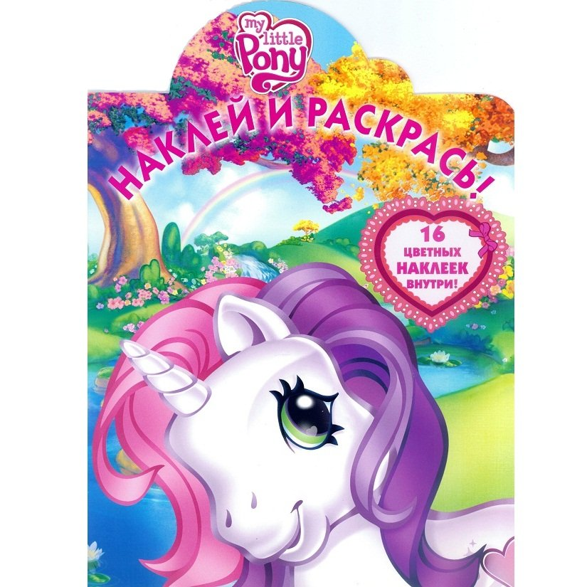 Книга-раскраска 'Наклей и раскрась!' My Little Pony [6159-2]