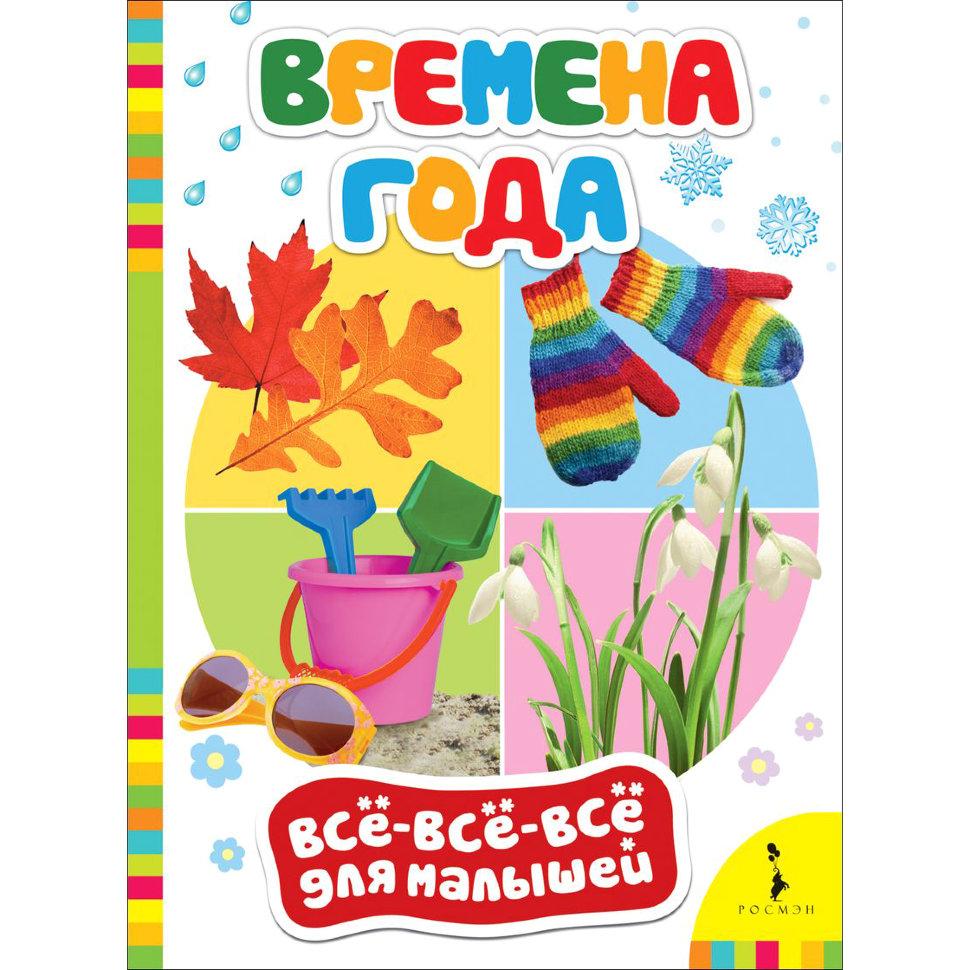 Книга 'Времена года', из серии 'Всё-всё-всё для малышей ...